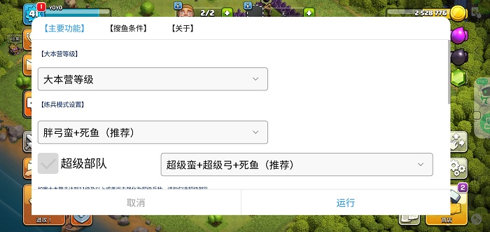 COC Bot with Chinese Interface.jpg