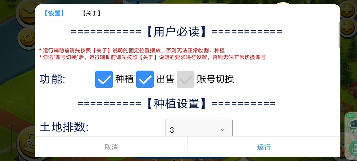 Language of Hay Day Bot is Chinese.jpg